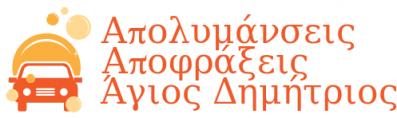 Αποφράξεις - Απολυμάνσεις Άγιος Δημήτριος
