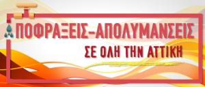 apofraxeis-apolymanseis-ano-glyfada_2